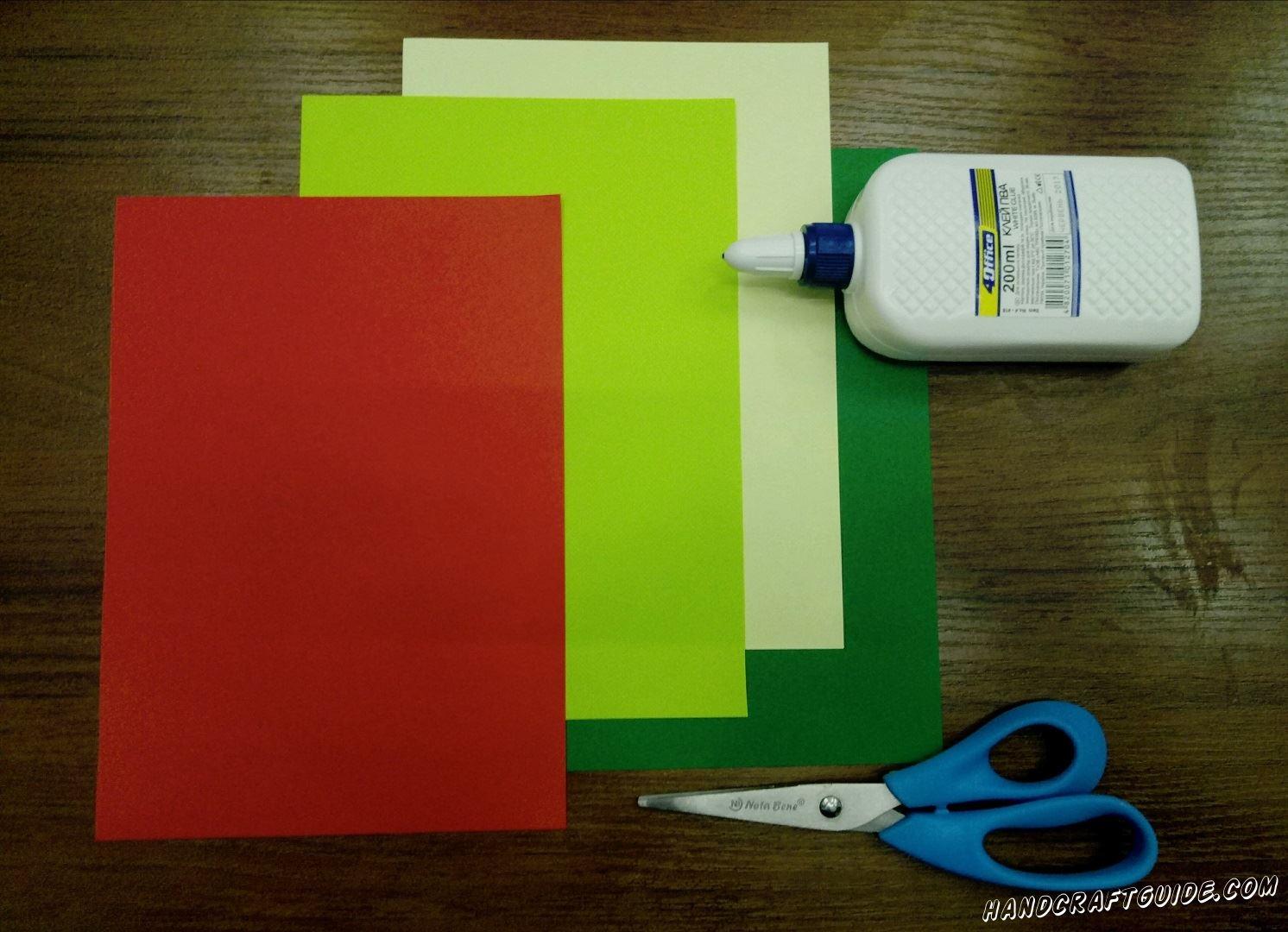 Для этого нам понадобится:  Цветная бумага: красная , салатовая, бледно-желтая, зелёная Клей Ножницы