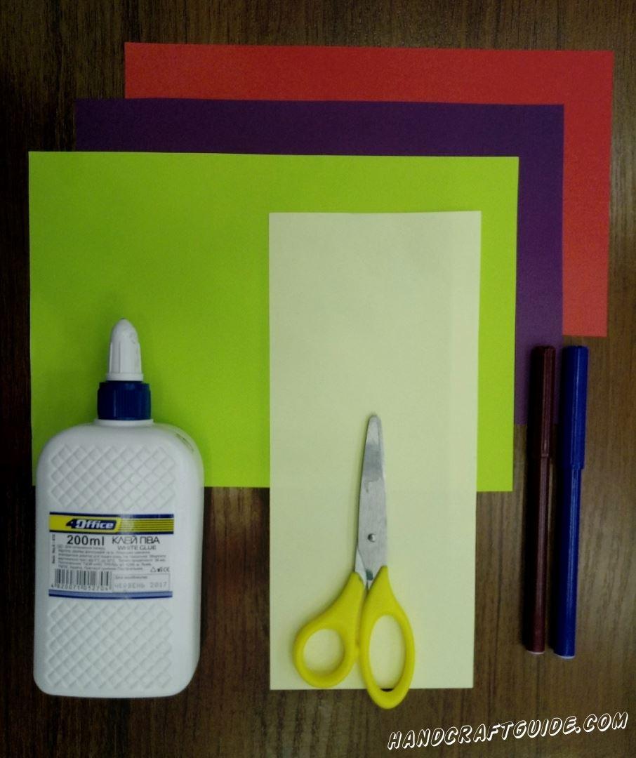 Для этого нам понадобится: Листы цветной бумаги : желтый, салатовый, фиолетовый и красный Ножницы Клей ПВА Фломастеры