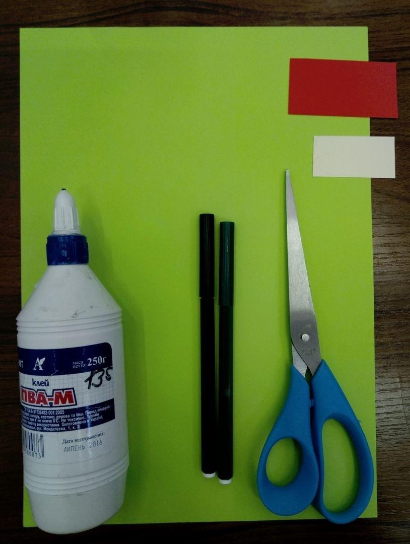 Для выполнения данной поделки нам понадобится: Цветная бумага Ножницы Клей Фломастеры (Карандаши)