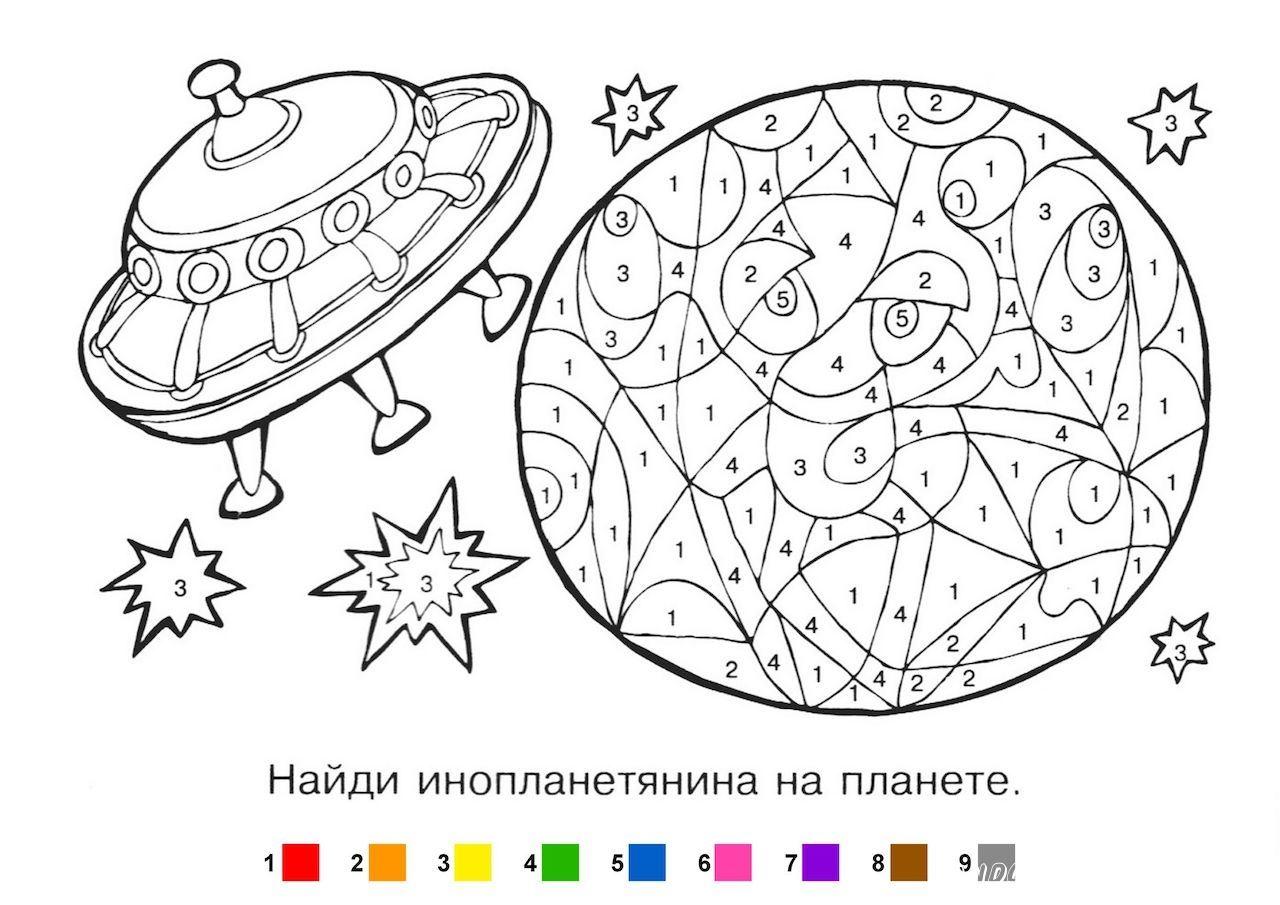 раскраски по номерам космос