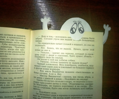 Приведение, которое не будет вас пугать, а поможет не забыть страничку, на которой вы прекратили чтение.