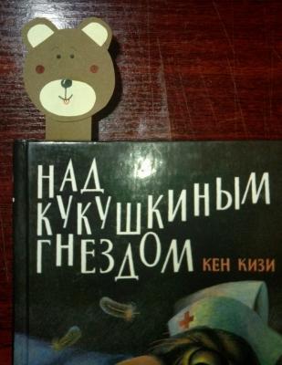 Закладка для книг с медвежонком, зовёт почитать вас вашу книгу.