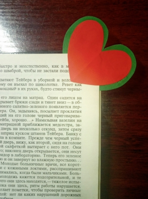 Для любителей читать мы сделаем самую милую закладку из бумаги.